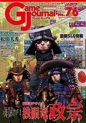 シミュレーションジャーナル ゲームジャーナル76号 独眼竜政宗