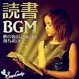 読書BGM 〜秋の夜長に気分を落ち着けて〜