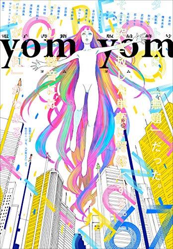 yom yom vol.67(2021年4月号)[雑誌]