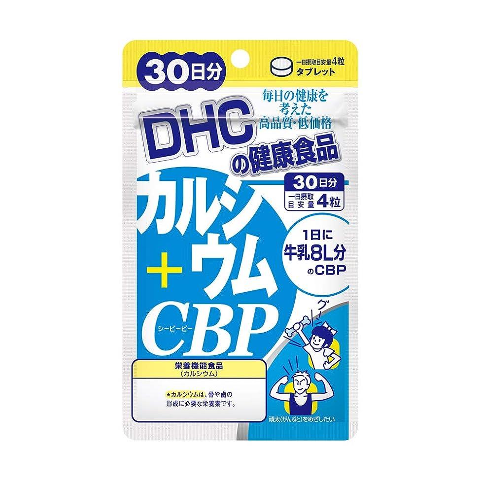 財産シーケンス無関心DHC カルシウム+CBP 30日分