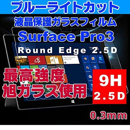 Surface Pro3 ブルーライト ガラスフィルム【旭ガラス使用】【カメラ穴あり】【2.5D】 3D touch対応 液晶保護 ラウンドエッジ加工 表面硬度9H 超耐久 超薄型 飛散防止処理 保護フィルム サーフェス (Surface Pro3【改良版】)