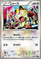 ポケモンカードXY ニャース / 冷酷の反逆者(PMXY11)/シングルカード PMXY11-R044-C