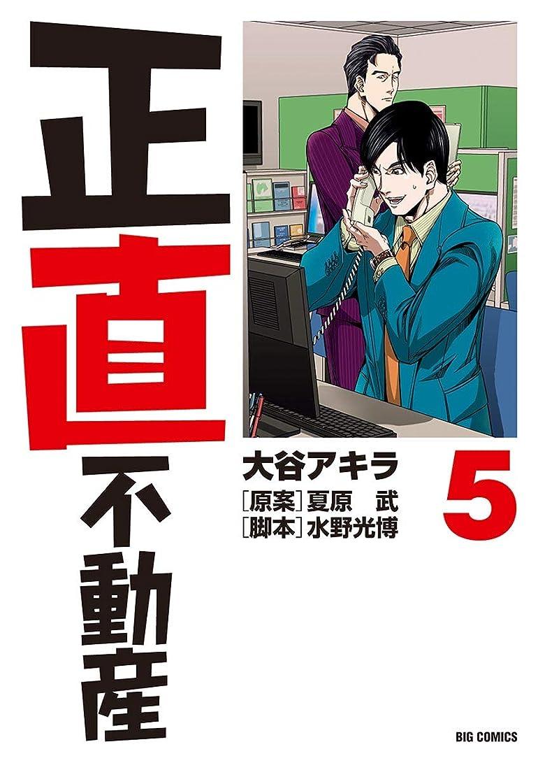 シェフ自動的に溶接正直不動産(5) (ビッグコミックス)