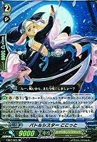【 カードファイト!! ヴァンガード】 バトルシスター ここっと RR《 神秘の預言者 》 eb07-005