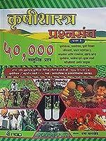 Krushishastra Prashnasanch Bhag 1 - 50,000 Vastunishtha Prashna
