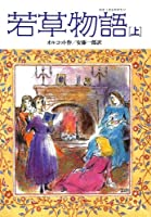 若草物語〈上〉 (偕成社文庫)
