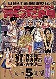 こまねずみ常次朗(5) (ビッグコミックス)