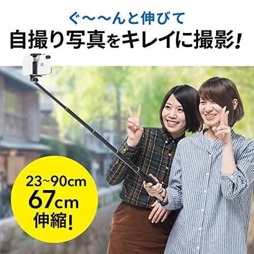 サンワダイレクト『自撮り棒200-DGCAM008』