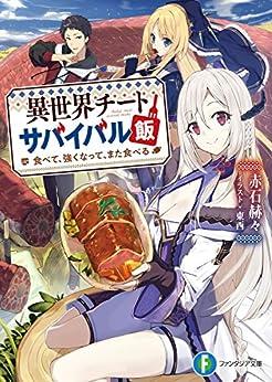 [赤石 赫々, 東西]の異世界チートサバイバル飯 食べて、強くなって、また食べる (富士見ファンタジア文庫)