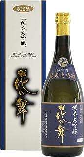 花の舞 限定純米大吟醸 (720ml)