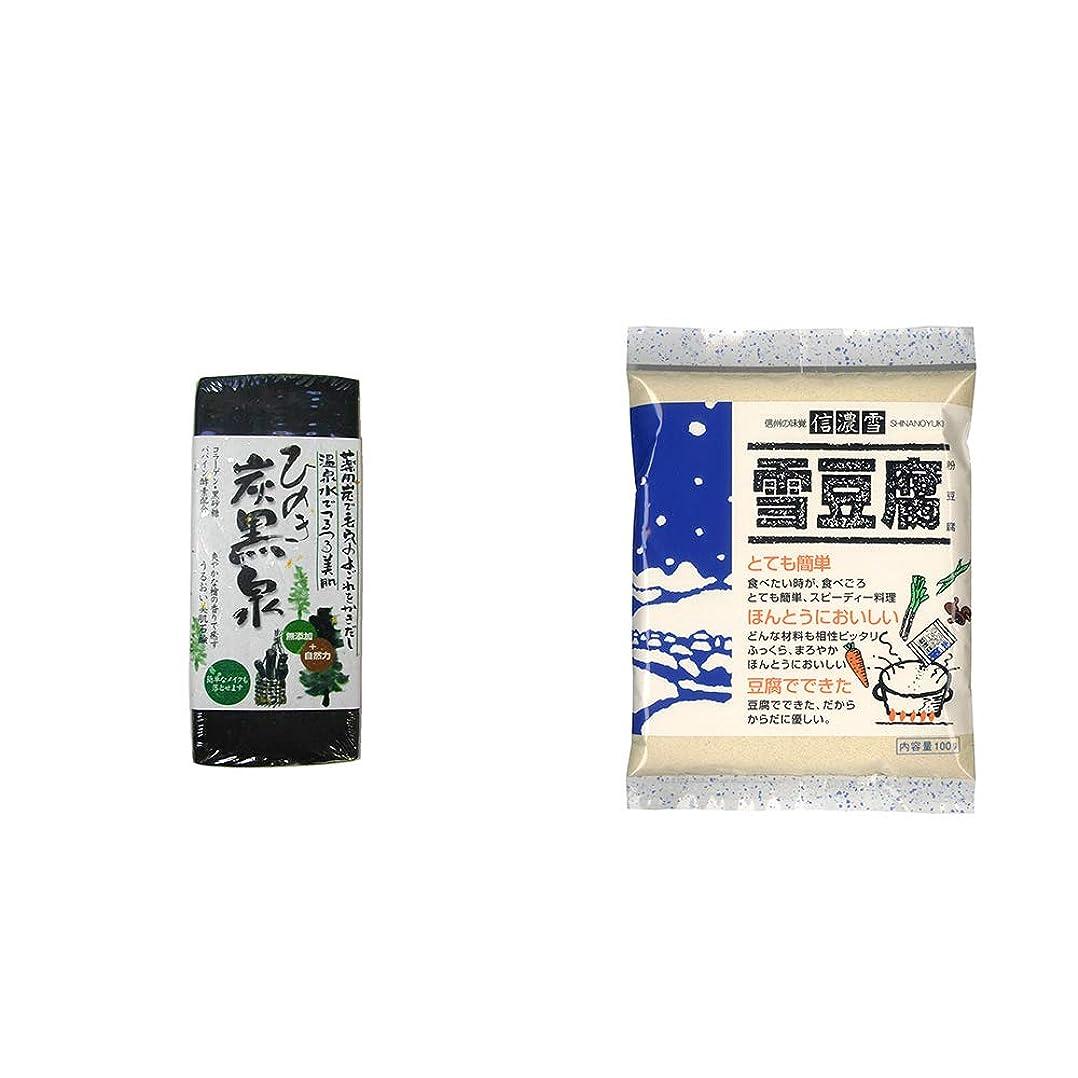 専門化するフェミニン知事[2点セット] ひのき炭黒泉(75g×2)?信濃雪 雪豆腐(粉豆腐)(100g)