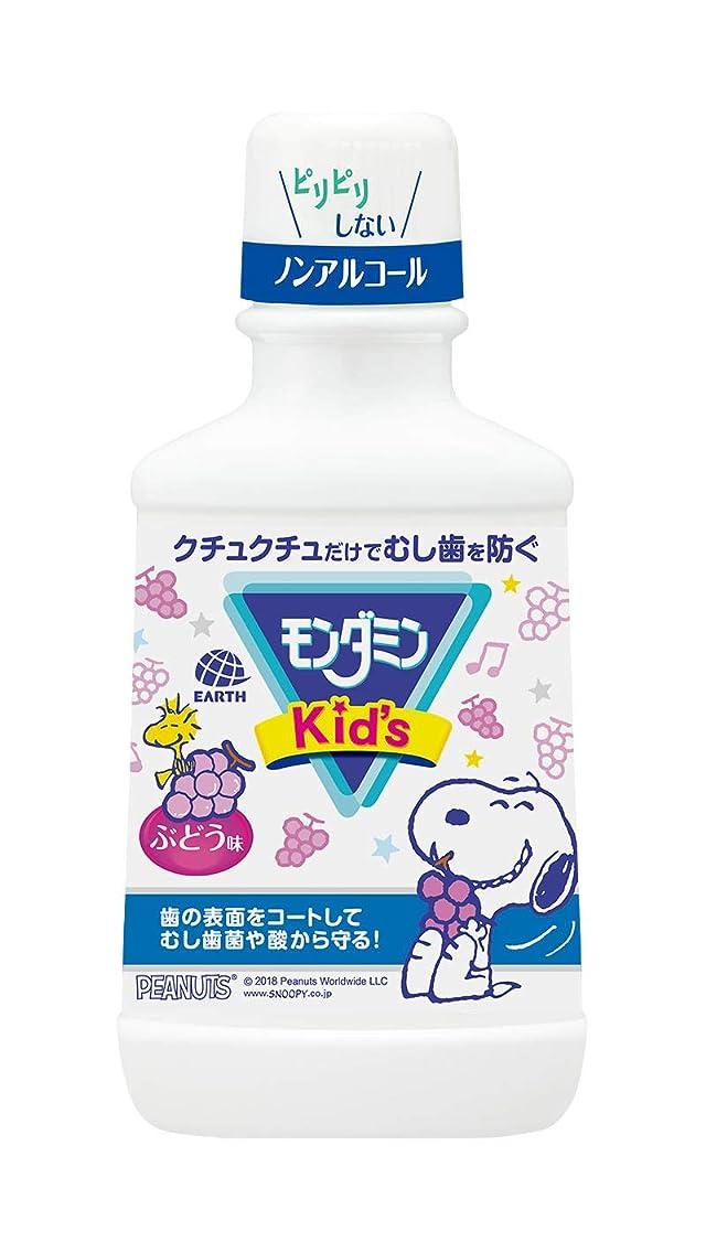 非難勝利テニス【医薬部外品】モンダミンKID'S ぶどう味 子供用マウスウォッシュ [250mL]