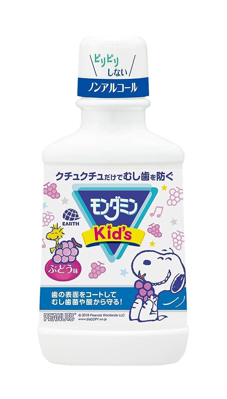 アピール日焼け魅了するアース製薬 モンダミンKID'Sぶどう味 250mL