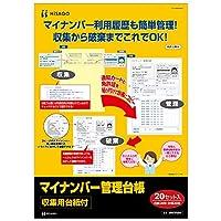 ヒサゴ マイナンバー管理台帳(収集用台紙付) 20セット入 MNOP004