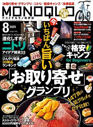 MONOQLO (モノクロ) 2020年 08月号 [雑誌] - 晋遊舎