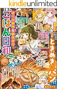 ごはん日和 Vol.10 ときめき・パン [雑誌] (ぶんか社コミックス)