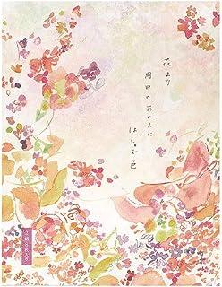 学研ステイフル 便箋 水彩 花より月日のあいまにはしゃぐ色 AD04829