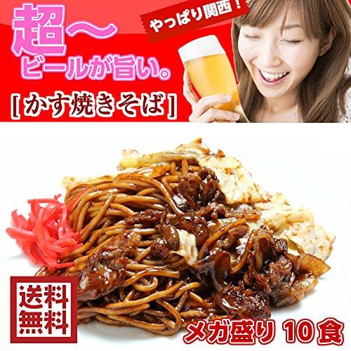 ご当地NO.1【大阪名物 かす焼きそば】税込 『BBQ限定 生麺10人分セット』