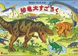 恐竜大すごろく ([バラエティ])