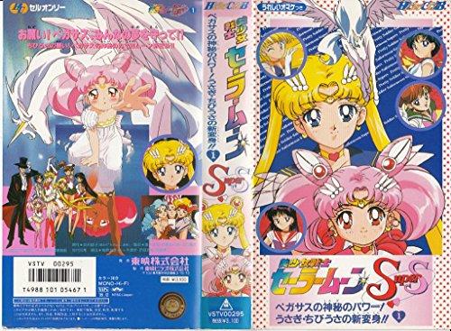 『美少女戦士セーラームーンSS(1)~ペガサスの神秘のパワー!うさぎ・ちびうさの新変身!!~ [VHS]』のトップ画像