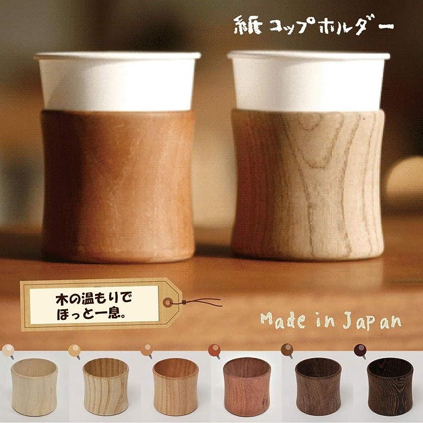 勝者精神医学寄稿者紙コップホルダー 木製 おしゃれ 7オンス 日本製 ディスペンサー 職人 無垢材 (タモ材)