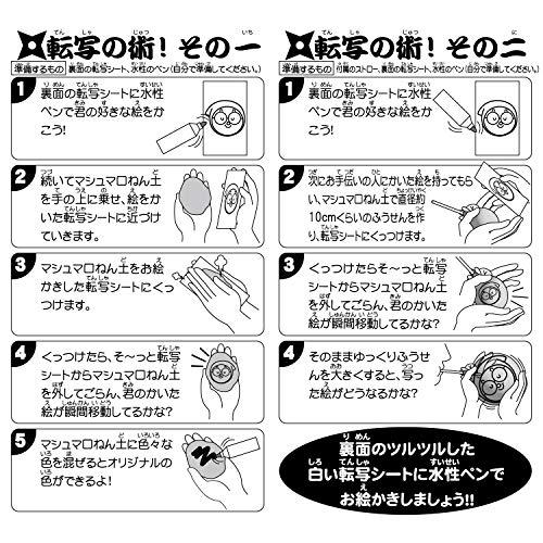 友田商会『0300-マシュマロねん土(730-17)』