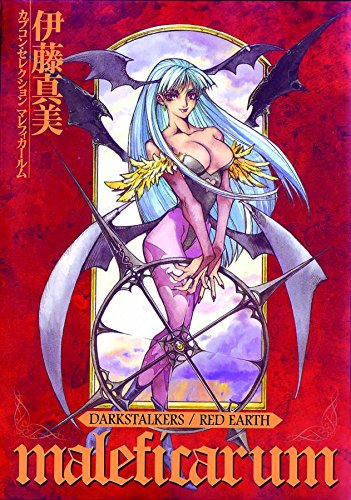 Darkstalkers / Red Earth: Maleficarum Volume 1