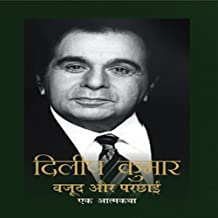 Dilip Kumar : Wajood Aur Parchhaien (Hindi Edition)
