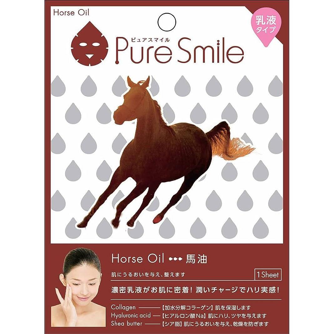 感性事業内容敬なPure Smile/ピュアスマイル 乳液 エッセンス/フェイスマスク 『Horse oil/馬油』