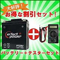 【デジタルテスターセット】 PERFECT POWER PTZ8V 【互換 GTZ8V YTZ8V YTX7L-BS】バイクバッテリー充電済 即使用可能 PCX リード125 YZF-R25 YZF-R3A MT250