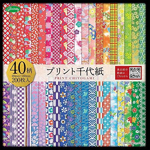 Papel Origami - Pack de Papel Origami estampado (Chiyogami) - Print Chiyogami - 40 patrones surtidos - 5 hojas de cada patrón - 200 hojas en total - 15cm x 15cm