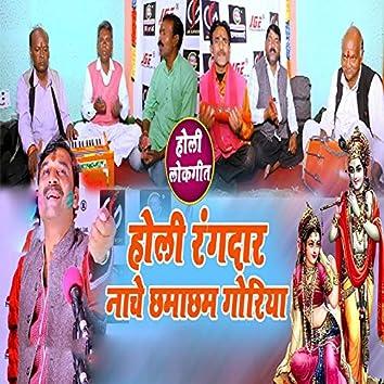 Holi Rangdar Nache Chhamachham Goriya
