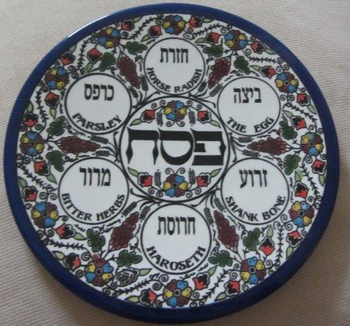 "Ceramic Hebrew Passover Pesach Seder Plate 8.5"""