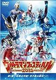 ウルトラマン THE LIVE ウルトラマンフェスティバル2013 第1部「零地点突...[DVD]