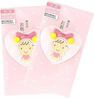 シノコマ 祝儀袋 金封 御出産お祝(女の子用) ベイビー ピンク 2個パック KP-321×2P