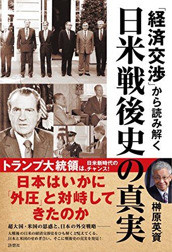 「経済交渉」から読み解く日米戦後史の真実