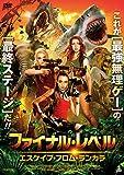 ファイナル・レベル エスケイプ・フロム・ランカラ[DVD]
