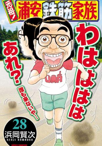 元祖! 浦安鉄筋家族 28 (少年チャンピオン・コミックス) - 浜岡賢次