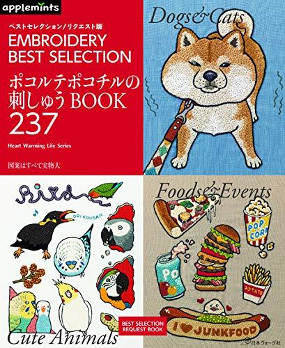 ベストセレクション! リクエスト版 ポコルテポコチルの刺しゅうBOOK237 (Heart Warming Life Series  ベストセレクショ)