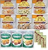【5年保存】安心3日分の非常食A 尾西のごはん&パンの缶詰&井村屋えいようかん