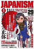 ジャパニズム 29 (青林堂ビジュアル)