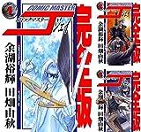 コミックマスターJ【デジタル完全版】