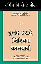 Buland Iraade Nischit Kamyaabi (You Can If You Think You Can in Hindi) (Hindi)