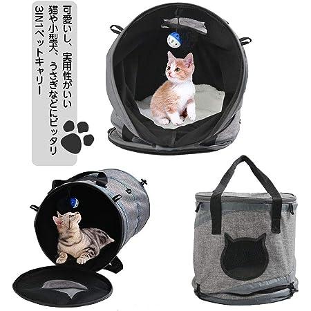 猫 ベッド 猫トンネル ペットカート 猫 キャリーバッグ ペットゲージ ペットキャリー ペットハウス ペット用ベッド 多機能 3IN1 折りたたみ うさぎ キャリー ペット用品