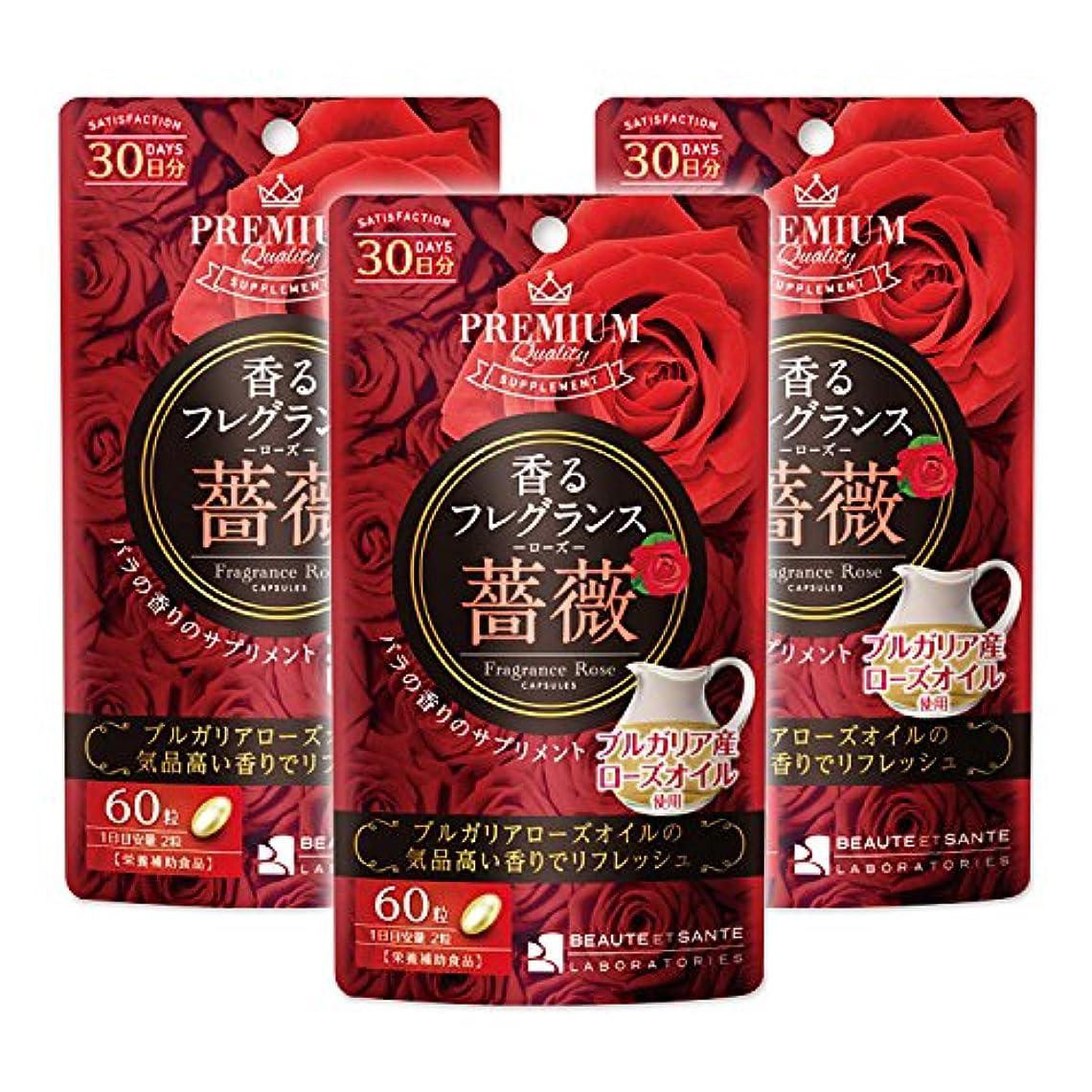 三十であること染料香るフレグランス 薔薇 ローズ [60粒]◆3袋セット◆