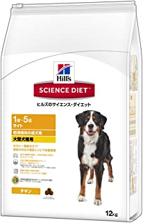 ヒルズのサイエンス・ダイエット ドッグフード ライト 肥満傾向の成犬用 体重管理 チキン 大型犬種用 12kg