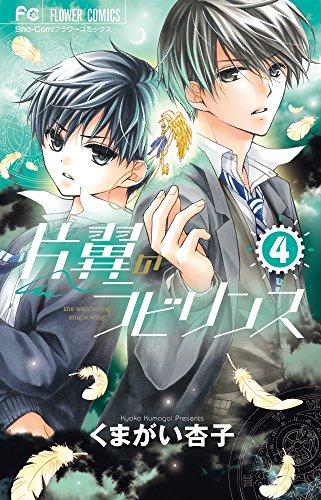 片翼のラビリンス (4) (フラワーコミックス)