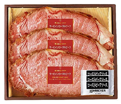 [ローマイヤ ] お中元 ギフト サーロイン ローストビーフ 詰合せ ソース付 御中元 詰合せ ステーキ 食べ物 食品 肉 お肉 ギフト 牛肉 プレゼント 贈り物 内祝い 御祝