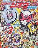 仮面ライダージオウとあそぼう! (講談社 Mook(テレビマガジンMOOK))