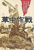 華中作戦―最前線下級指揮官の見た泥沼の中国戦線 (光人社NF文庫)